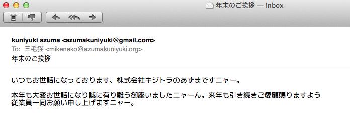 猫っぽいメール